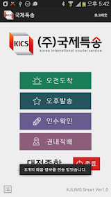 국제특송 KJLIMS Apk Download Free for PC, smart TV