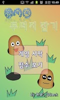 Screenshot of 추억의 두더지잡기