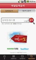 Screenshot of 제주배달