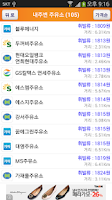 Screenshot of 주유소 가격비교 lite