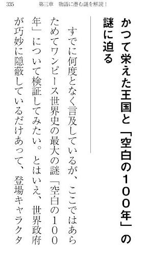 【免費書籍App】ワンピース究極解読-APP點子