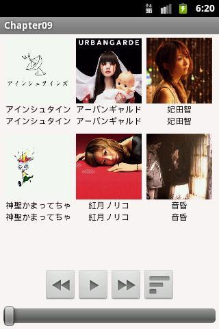 10日でおぼえる Androidアプリ開発入門教室 9章