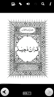 Screenshot of The Holy Quran - Arabic