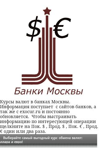 currency rates in Moscow banks