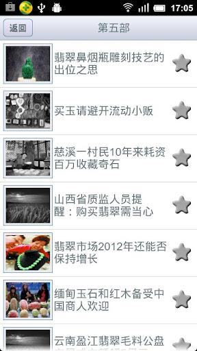 【免費財經App】翡翠玉石收藏-APP點子