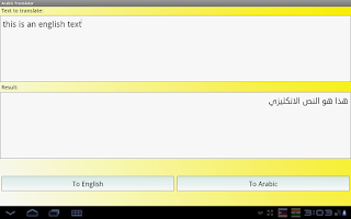 Screenshot of Arabic English Translator