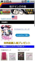 Screenshot of E-Manga Market