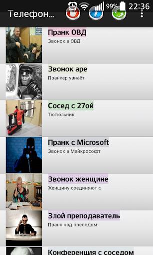 Prank phone - screenshot