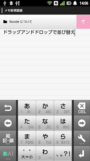 【免費工具App】メモ帳 Nooote Free-APP點子