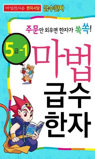 마법천자문 서당 급수한자 5급_1