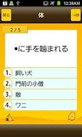 Screenshot of ことわざクイズ - はんぷく一般常識シリーズ