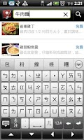 Screenshot of FindCook 番酷克