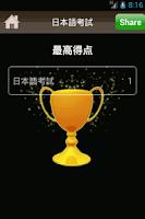 Screenshot of 免費商務日文學習APP