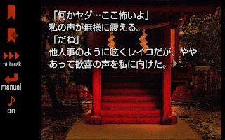Screenshot of 煉獄のユリカ