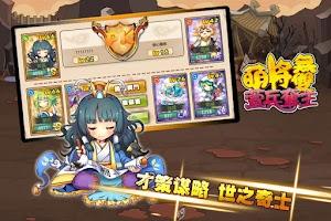 Screenshot of 萌將無雙-萱兵奪主
