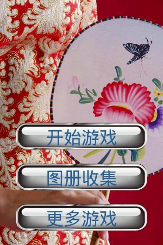 중국어 퍼즐