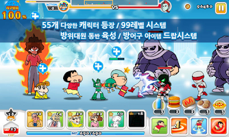 Screenshot of 짱구디펜스PLUS+