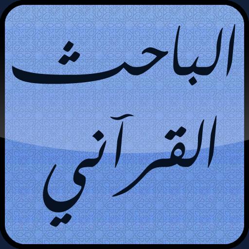 الباحث القرآني LOGO-APP點子