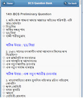 Screenshot of BCS Question Bank