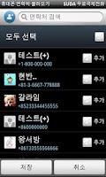 Screenshot of SUDA 무료국제전화