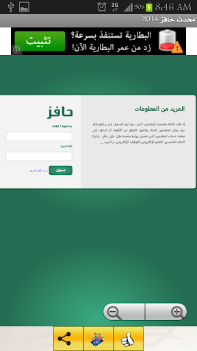 محدث-حافز-2014 for android screenshot
