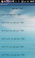 Screenshot of أربعة صور كلمة واحدة - حلول