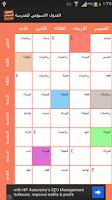 Screenshot of الجدول الاسبوعي المدرسي