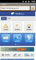 Screenshot of 으뜸날씨