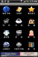 Screenshot of 한손 가계부