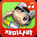 재미나라-리듬고고 한글동요 icon