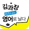 EBS FM 김과장 비즈니스영어 (2011.10월호) icon