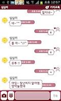 Screenshot of 심플 Red Line 카카오톡 테마
