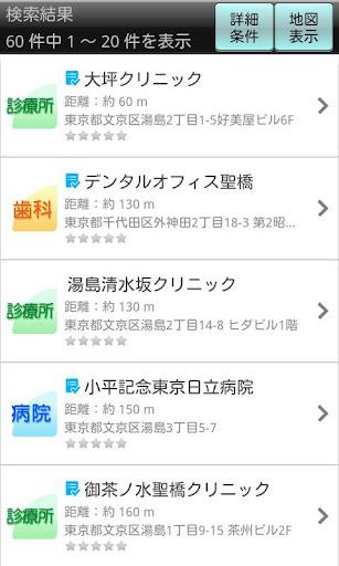 無料健康Appの全国病院検索forポケットメディカ|記事Game
