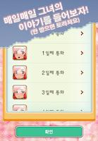 Screenshot of [무료] 두근두근 모닝콜