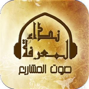 Nidaa Al Maarifa Radio