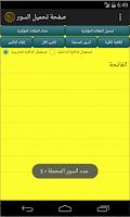 Screenshot of القرآن الكريم يوسف بن نوح أحمد