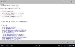Screenshot of 法令ハンドブック