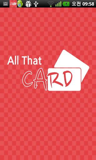 올댓카드 - 보안카드 신용카드 은행계좌 관리