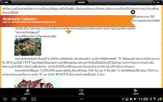 Screenshot of Dek-D Writer App HD อ่านนิยาย