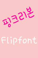 Screenshot of 365pinkribbon Korean Flipfont