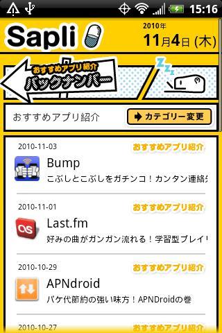 Sapli β : Daily App Supplement
