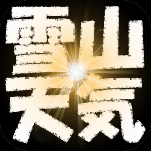 体育竞技の雪山天気予報+ LOGO-記事Game