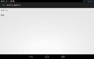 Screenshot of スクフェスのアレ
