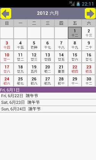 中國日曆2014 節假日版