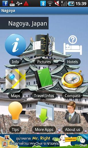 名古屋市旅行ガイド