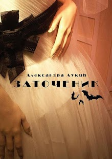 Zatočenik - screenshot