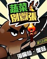 Screenshot of 水果無雙