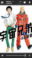Screenshot of 総合書店honto:小説、漫画、雑誌/無料の電子書籍が多数
