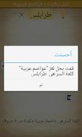 Screenshot of كلمة السر