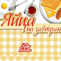 Яйца на завтрак - кулинария icon